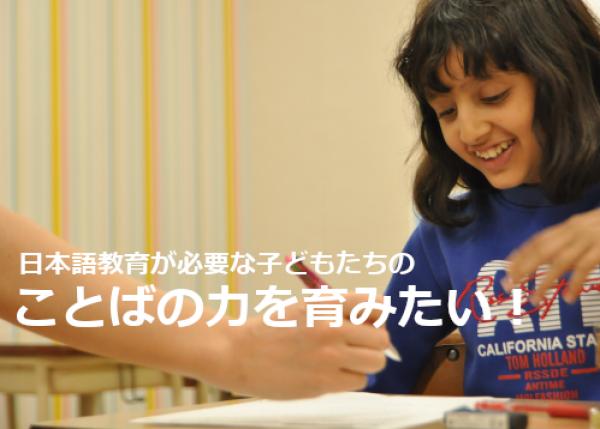 日本語教育が必要な子どもたちの、ことばの力を育みたい!