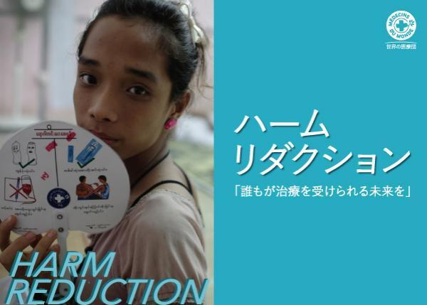 「ハームリダクションって何?」 日本でのハームリダクションを考えていきたい!