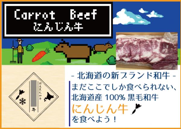 -北海道の新ブランド和牛- まだここでしか食べられない、北海道産100%黒毛和牛「にんじん牛」を食べ
