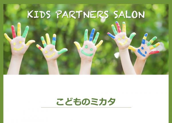 【こどものミカタ】キッズパートナーズサロン
