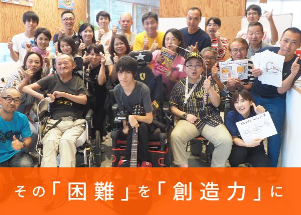 日本初!障がい者参加型「2020TOMメイカソンTOKYO」5月開催