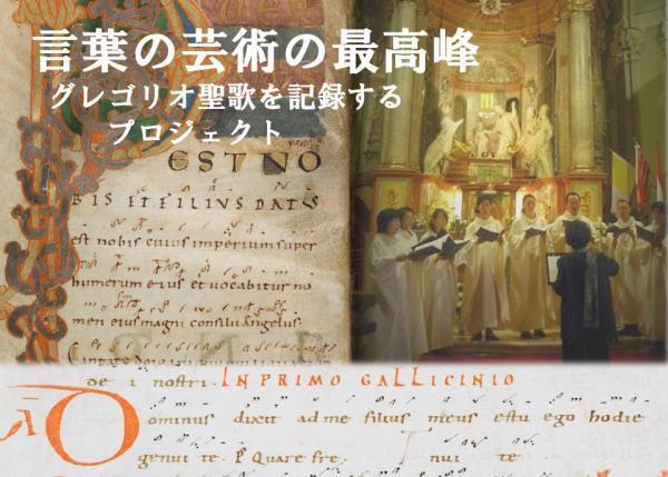 言葉の芸術の最高峰 グレゴリオ聖歌を記録(CD製作)するプロジェクト ...