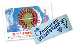 DEIGOSタオル&サイン入り2021年カレンダー