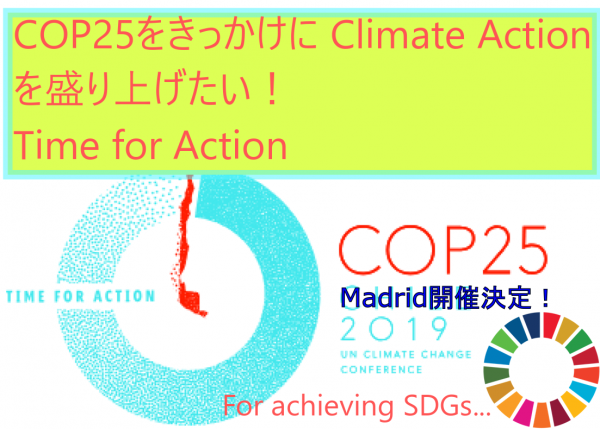 COP25をきっかけにClimate Actionを盛り上げよう!