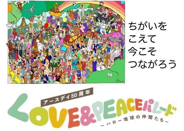 """アースデイ50周年 """"地球の仲間たち""""と盛大にLOVE & PEACE パレードをしたい"""