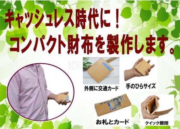 キャッシュレス時代到来!使いやすさを追求した革財布を作りたい!